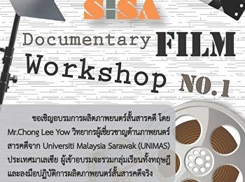 ขอเชิญเข้าร่วมโครงการอบรมการผลิตภาพยนตร์สั้นสารคดี