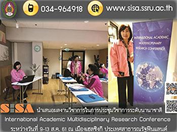 "SISA นำเสนอผลงานวิชาการในการประชุมวิชาการระดับนานาชาติ  ""International Academic Multidisciplinary Research Conference"""