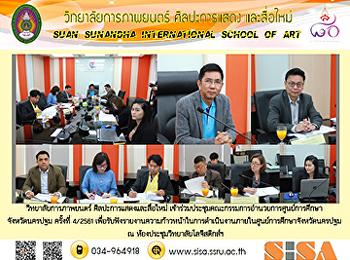 SISA ร่วมประชุมคณะกรรมการอำนวยการศูนย์การศึกษาจังหวัดนครปฐม ครั้งที่ 4/61