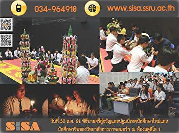 SISA จัดพิธีบายศรีสู่ขวัญและปฐมนิเทศนักศึกษาใหม่ และนักศึกษาจีน