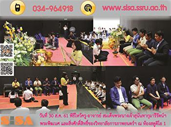 SISA จัดพิธีไหว้ครู-อาจารย์ ประจำปี2561