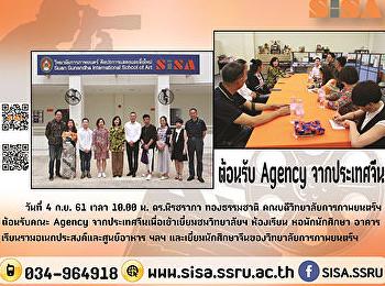 SISA ต้อนรับคณะ Agency จากประเทศจีน