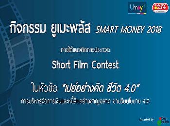 รับสมัครโครงการ ยูเมะพลัส SMART MONEY ภายใต้การประกวด Short Film Contest