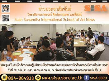 SISA ประชุมสโมสรนักศึกษากำหนดกิจกรรมพัฒนานักศึกษา ปีการศึกษา 2561