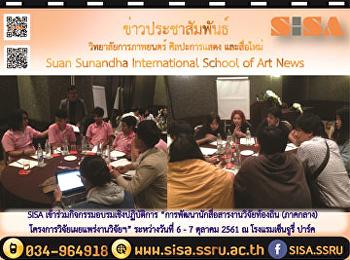 """SISA เข้าร่วมกิจกรรมอบรมเชิงปฏิบัติการ """"การพัฒนานักสื่อสารงานวิจัยท้องถิ่น (ภาคกลาง) โครงการวิจัยเผยแพร่งานวิจัยผ่านนวัตกรรมการพัฒนานักสื่อสารงานวิจัยท้องถิ่น"""""""