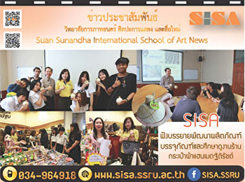SISA Study on Product Development and Packaging at Nakhon Pathom Rajabhat University