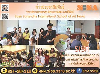 SISA ศึกษาดูงานการพัฒนาผลิตภัณฑ์และบรรจุภัณฑ์ ณ มหาวิทยาลัยราชภัฏนครปฐม