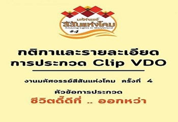 Video clip contest