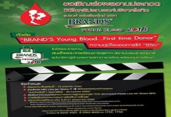 National Blood Center Thai Red Cross Society and BRAND'S invite students to submit their entries to the blood donation video clip.