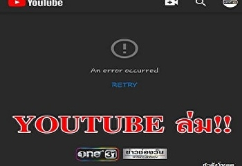 This morning, Youtube lost. #ยูทูปล่ม