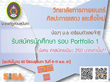 SISA accepts students at the 80th anniversary of Suan Sunandha