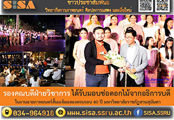 SISA was given a bouquet of flowers. Associate Professor Dr. Ruedej Bundabhaichai, President of Suan Sunandha Rajabhat University At the 80th Anniversary of Suan Sunandha Rajabhat University