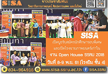SISA organizes student recruitment booths and screenings at the Open House SSRU 2018 during 8-9 November 2006 at the Health and Sport Center 4th Floor, Suan Sunandha Rajabhat University.