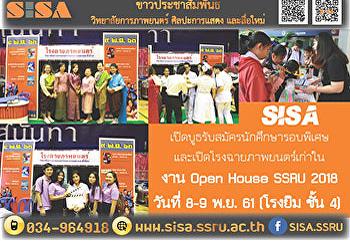 SISA จัดบูธรับสมัครนักศึกษาและฉายภาพยนตร์ในงาน Open House SSRU 2018 ระหว่างวันที่ 8-9 พ.ย. 61 ณ อาคารศูนย์สุขภาพและกีฬา ชั้น 4 มหาวิทยาลัยราชภัฏสวนสุนันทา