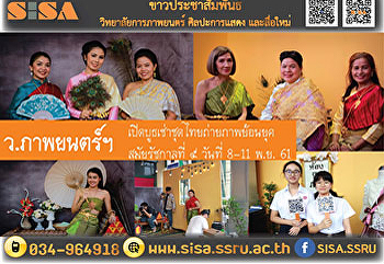 SISA launches Thai-style rental booth - retro photography During the reign of King Rama V, Suan Sunandha Rajabhat University During November 8-11, 61 in front of Bangkok Bank. Sports and Gymnasium Building, 1st Floor