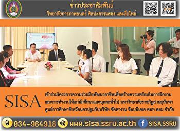 SISA เข้าร่วมพิธีลงนามความร่วมมือพัฒนาอาชีพเพื่อสร้างความพร้อมในการฝึกงานและการทำงานให้แก่นักศึกษาฯ กับ บริษัทจัดหางาน จ็อบบีเคเค ดอทคอม จำกัด