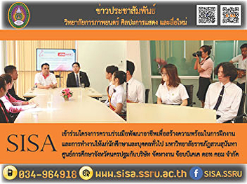 SISA joins the signing ceremony of professional development cooperation to provide internships and work placements to students at JobBank.com