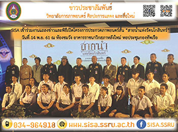 SISA attended the press conference and the opening ceremony of the short film contest.