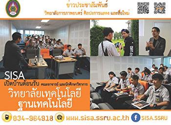 SISA เปิดบ้านต้อนรับ วิทยาลัยเทคโนโลยีฐานเทคโนโลยี