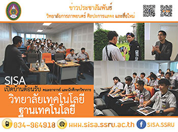 SISA Opens House for Information Technology