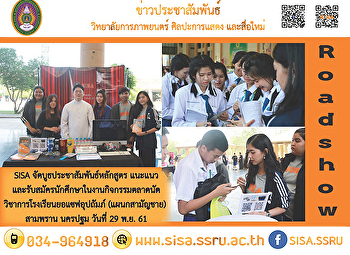 SISA Roadshow activities in the academic fairs. Joseph School of Foster (Male division) Samphran Nakhon Pathom