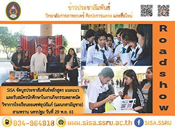 SISA Roadshow activities in the academic fairs. Joseph School of Foster (Male division) Samphran Nakhon Pathom