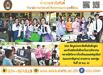 SISA Roadshow activities in the academic fairs. Joseph School of Foster (Male division) Samphran Nakhon Pathom EP.2