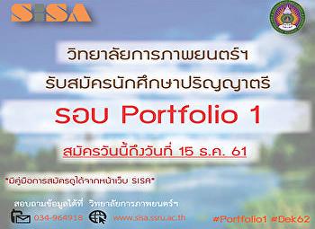 SISA เปิดรับสมัครนักศึกษา ระดับปริญญาตรี รอบ Portfolio 1