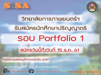 SISA open admissions Undergraduate Portfolio 1