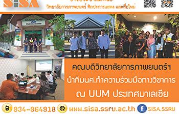 SISA นาทีมนศ.ประชุมและทาความร่วมมือทางวิชาการกับ Universiti Utara Malaysia (UUM) ณ ประเทศมาเลเซีย