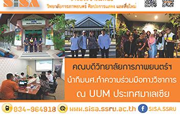 SISA Seminar and Academic Collaboration with Universiti Utara Malaysia (UUM) in Malaysia