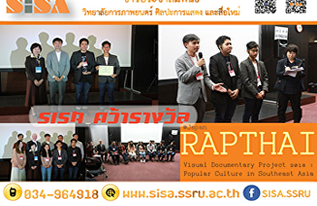 "SISA ประกาศความเป็นเลิศทางด้านภาพยนตร์ในระดับนานาชาติ นักศึกษาวิทยาลัยการภาพยนตร์ฯ ได้รับการคัดเลือกผลงานสารคดีสั้น เรื่อง RAPTHAI (แร็พไทย) ยอดเยี่ยมในงาน Visual Documentary Project 2018: Popular Culture in Southeast Asia!"" ณ ประเทศญี่ปุ่น"