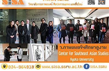SISA ศึกษาดูงาน Center for Southeast Asian Studies, Kyoto University ประเทศญี่ปุ่น