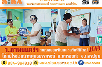 SISA presents gifts and Happy New Year Wat Phutthatham Rangsee School, Nakhon Chai Si District