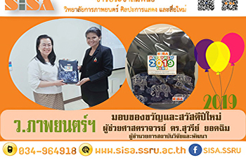 SISA presents gifts and Happy New Year Asst. Prof. Dr. Suwaree Yordchim, Director of the Research and Development Institute