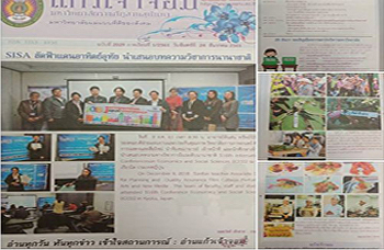SISA can be found in Kaew Chao Chom Journal. Monday edition, December 24, 2018