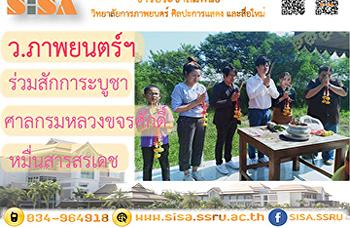 SISA Worshiped by Krom Luang Kajonsak Muensarasetet Shrine