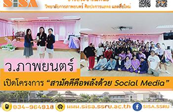 SISA เปิดโครงการสามัคคีคือพลังด้วย Social Media