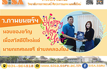 SISA presents Happy New Year 2562 gift to the Mayor of Khlong Yong Subdistrict