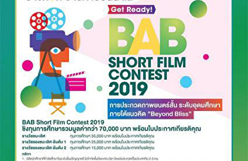 Inviting students or equivalent Submit the work to participate in the short film contest