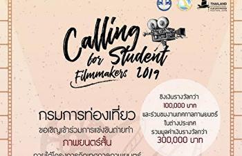 ขอเชิญนักศึกษาไทยเข้าร่วมโครงการประกวดภาพยนตร์สั้น Thailand Short Film Competition หัวข้อ