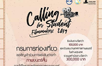 Would like to invite Thai students to participate in the Thailand Short Film Competition Short Film Competition, titled