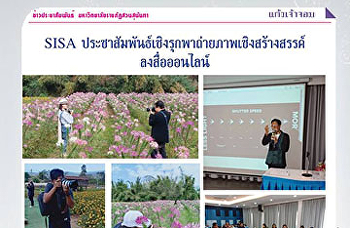 Can follow SISA news in Wasan Kaew Chao Suan Sunandha Rajabhat University Page 3