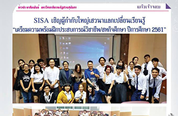 Can follow SISA news in Kaew Chao Chom Journal Suan Sunandha Rajabhat University, Page 3, Issue Date 18 Jan 19