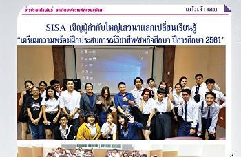ติดตามข่าวสารของ SISA ได้ในวารสารแก้วเจ้าจอม มหาวิทยาลัยราชภัฏสวนสุนันทา หน้า 3 ฉบับวันที่ 18 ม.ค. 62