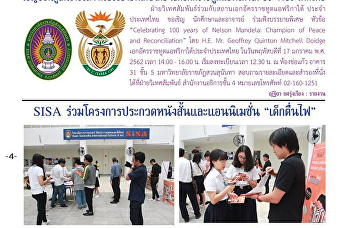 Can follow SISA news in Kaew Chao Chom Journal Suan Sunandha Rajabhat University, Page 4, Issue No. 17 Jan 19