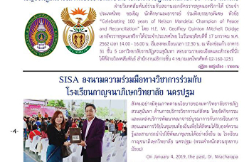 Can follow SISA news in Kaew Chao Chom Journal Suan Sunandha Rajabhat University, page 4, issue 16 Jan 19