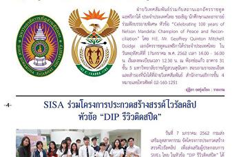 ติดตามข่าวสารของ SISA ได้ในวารสารแก้วเจ้าจอม มหาวิทยาลัยราชภัฏสวนสุนันทา หน้า 4 ฉบับวันที่ 14 ม.ค. 62