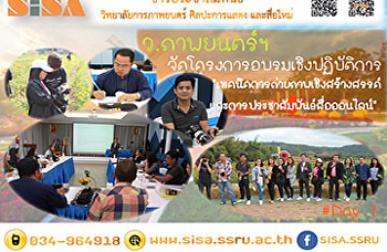 SISA promotes proactive, creative photography on online media, Loei #Day 1