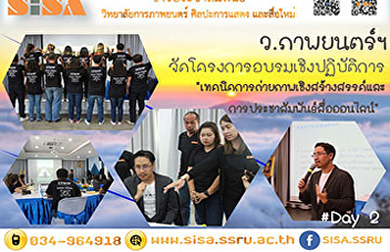 SISA promotes proactive, creative photography on online media, Loei #Day 2